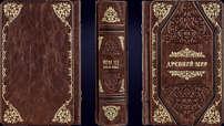 Великие мысли великих людей (Robbat Cognac) (в 3-х томах)