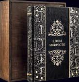 Книга мудрости (Argento)