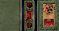 Большая книга восточной мудрости (Dark Green) (с подставкой)