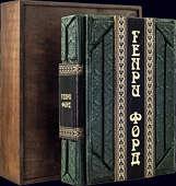 """Книга """"Моя жизнь. Мои достижения"""" Генри Форд в кожаном переплёте"""