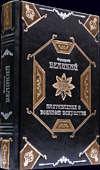 Фридрих Великий. Наставление о военном искусстве