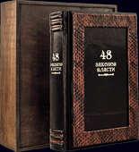 Грин Р. 48 законов власти (Serpente)