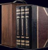 Великие правители (Plongerossa) (в 3-х томах)