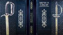 Большая энциклопедия. Мечи и сабли
