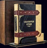 """Книга """"Охотничья кухня"""" в кожаном переплёте и деревянном футляре"""