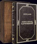 Есенин С. Полное собрание сочинений