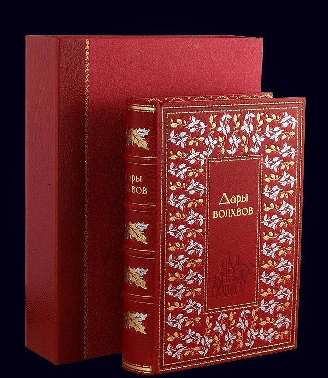 Книга «Дары волхвов»