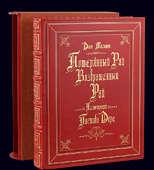 Книга «Потерянный рай. Вовращённый рай» с иллюстрациями Доре