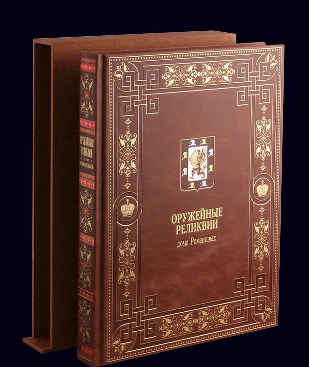Книга «Оружейные реликвии дома Романовых» в кожаном переплёте с золотой фольгой в футляре