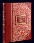 Книга «Отечественная война 1812»