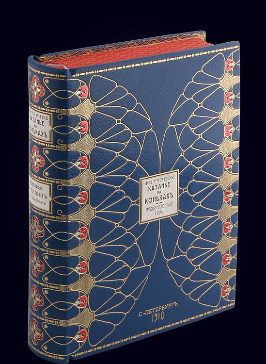 Книга «Фигурное катанье на конькахъ», репринт 1910 года