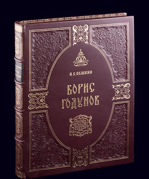 Книга А. С. Пушкин «Борис Годунов»
