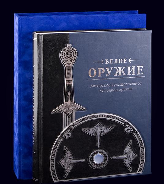 Книга «Белое оружие»