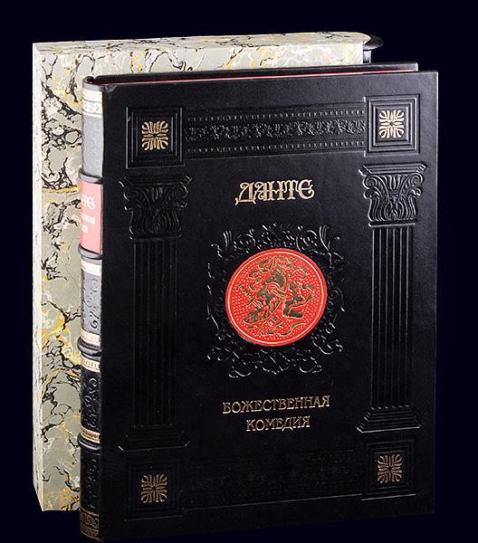 Книга «Божественная комедия» Данте Алигьери