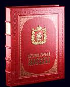 Книга «История города Москвы»