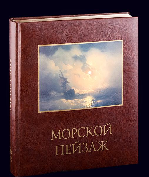 Книга «Морской пейзаж»