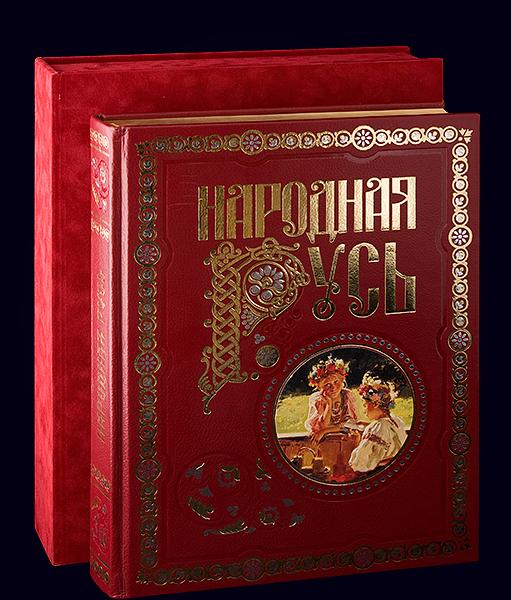 Книга «Народная Русь» в VIP-переплёте