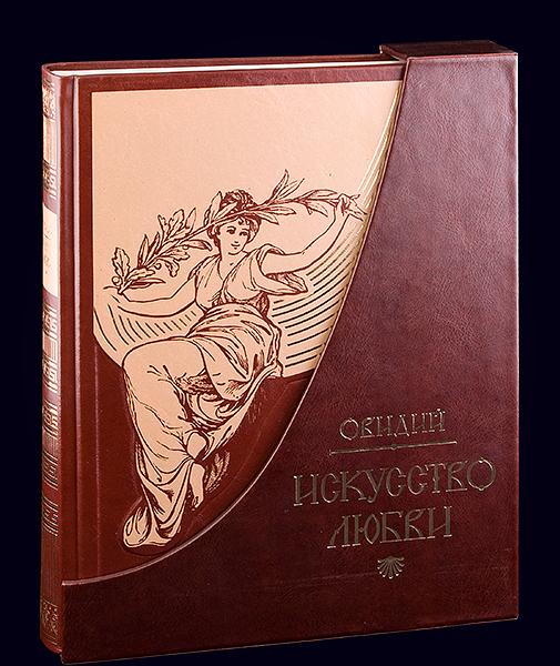 Книга Овидий «Искусство любви» в VIP-переплёте