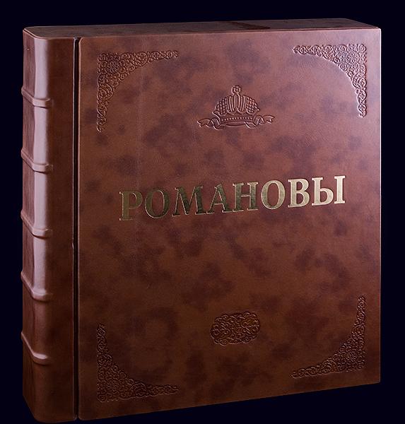 Книга «Романовы 300 лет служения России» в VIP-переплёте