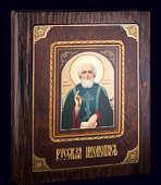 Книга «Русская иконопись»