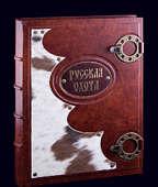 Книга «Русская охота» в VIP-переплёте