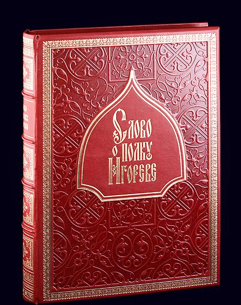 Книга «Слово о полку Игореве» в VIP-переплёте