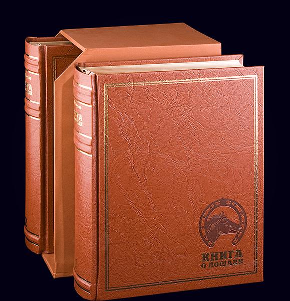 Книга князь Урусов «Лошади» в VIP-переплёте