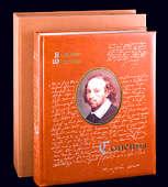 Книга Уильям Шекспир «Сонеты» в VIP-переплёте