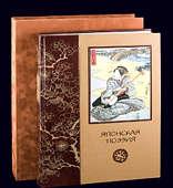 Книга «Японская поэзия»