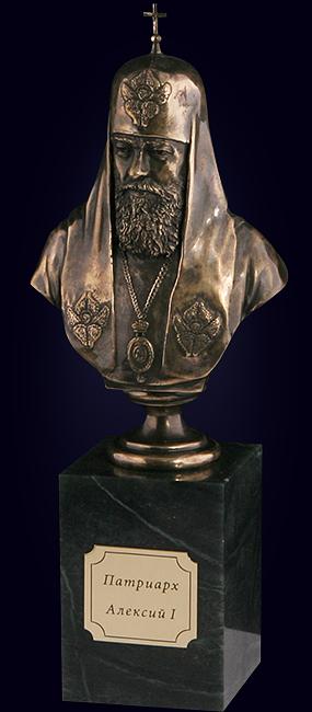 Бюст «Патриарх Алексий I»