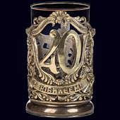 Подстаканник «Юбилейный 40» из латуни