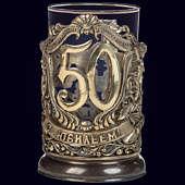 Подстаканник «Юбилейный 50» из латуни