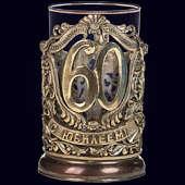Подстаканник «Юбилейный 60» из латуни