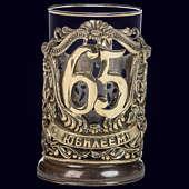 Подстаканник «Юбилейный 65» из латуни