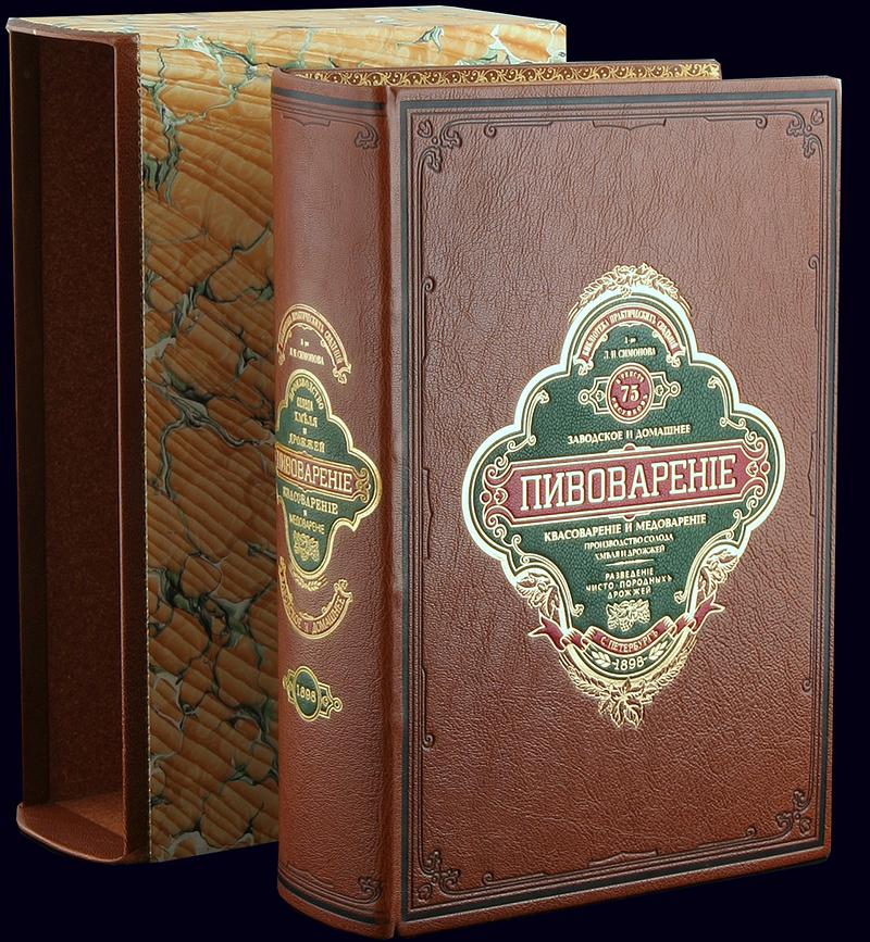 Книга «Пивоварение, квасоварение и медоварение»