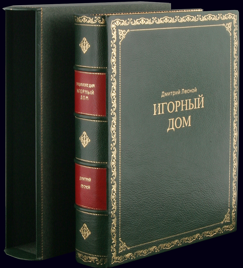 Книга «Игорный дом»