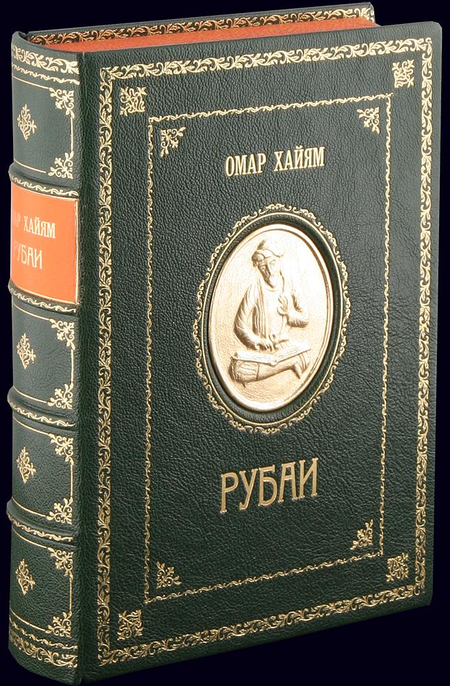 Книга «Омар Хайям. Рубаи»