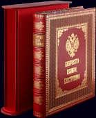 Книга «Казачество великое, бесстрашное»