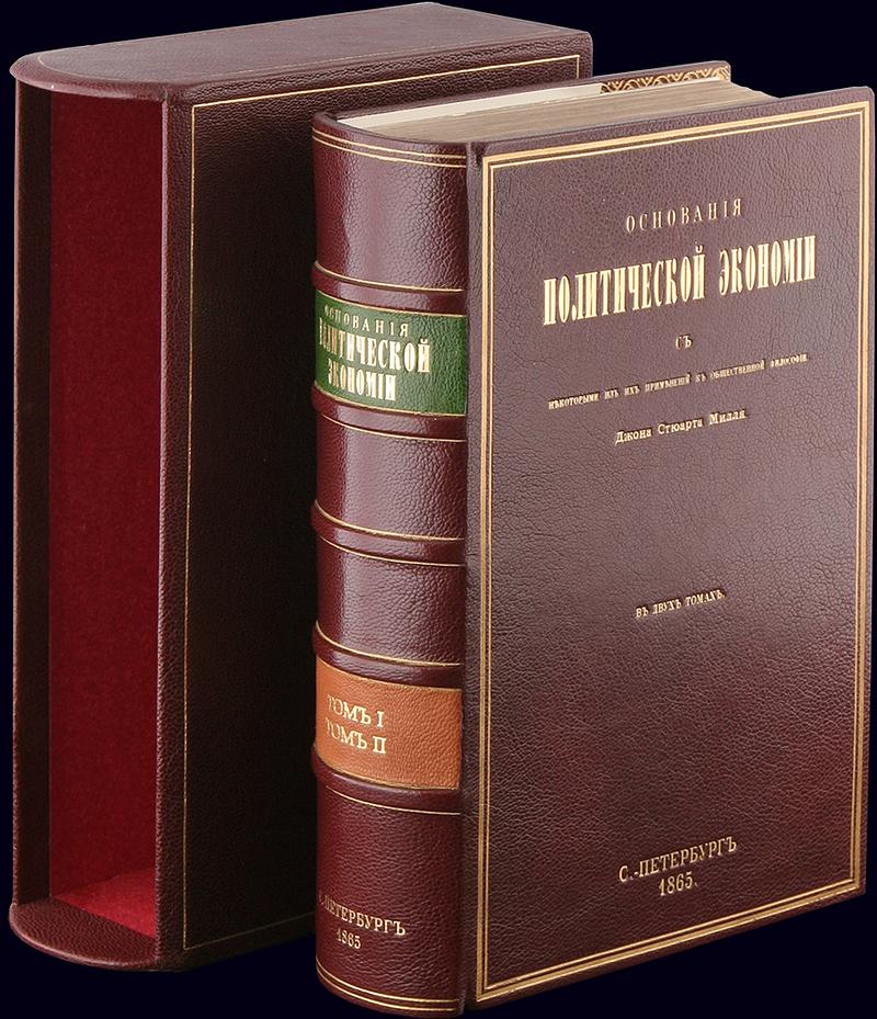 Книга «Основания политической экономии»