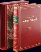 Книга «Фазы любви»