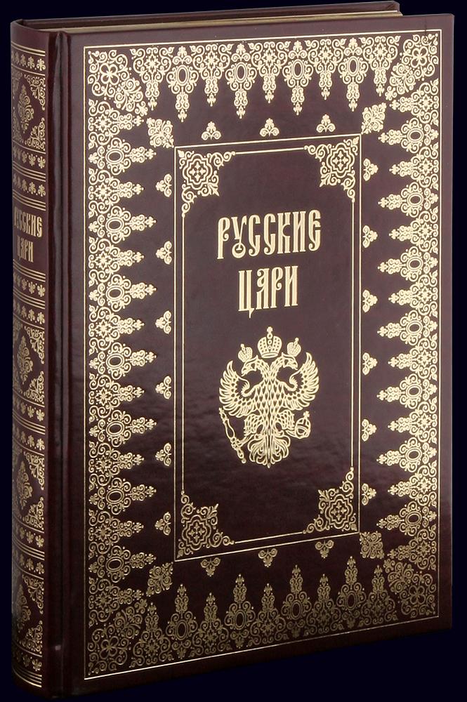 Книга «Русские цари»