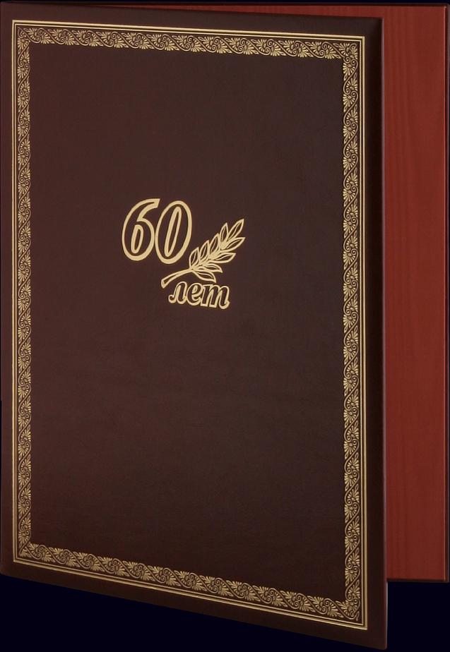 Адресная папка «60 лет» с тиснением золотой фольгой
