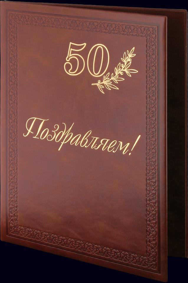 Адресная папка «50 лет. Поздравляем!» с тиснением золотой фольгой