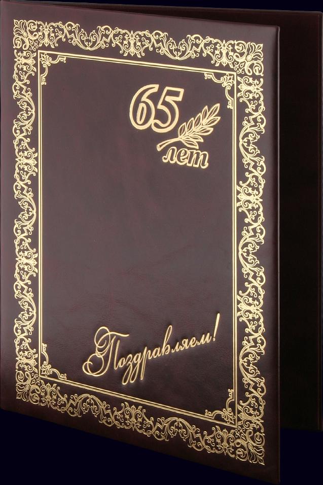 Адресная папка «65 лет. Поздравляем!» с тиснением золотой фольгой