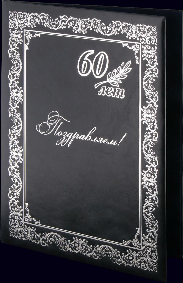 Адресная папка «60 лет. Поздравляем!» с тиснением золотой фольгой