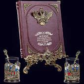 Книга «История Государства Российского в наборе с подстаканниками Герб-Флаг»
