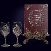 Книга «Просто о лучших винах в наборе с бокалами Цветок»