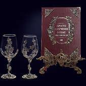 Книга «Просто о лучших винах в наборе с бокалами Виноград»