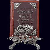 Книга «Вино и еда краткий курс для гурманов»