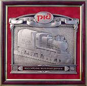 Плакетка «Российские железные дороги» в подарочной упаковке